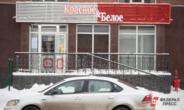 Губернатор Свердловской области не намерен закрывать алкогольные магазины в жилых домах