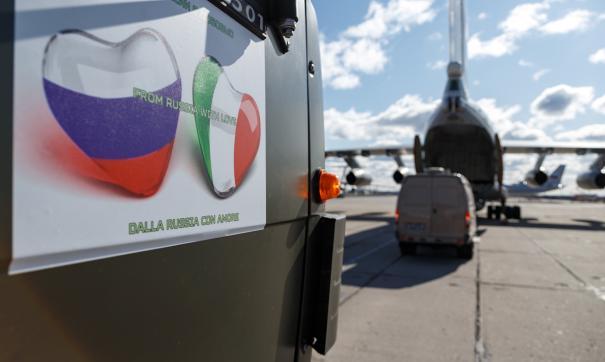 Россия помогла Италии в борьбе с коронавирусом