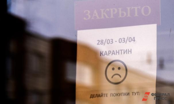 Введенный в России в конце марта 2020 года режим самоизоляции привел и к остановке работы целого ряда компаний