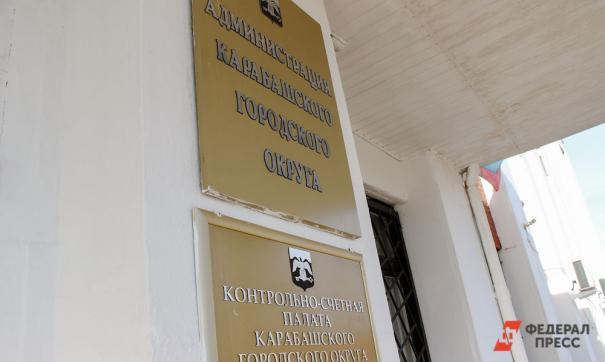 В Карабаше нарушили правила проведения закупки