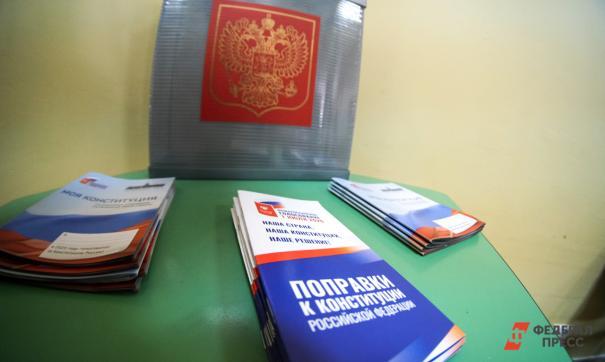 Большинство жителей Зауралья одобрили поправки в Конституцию РФ
