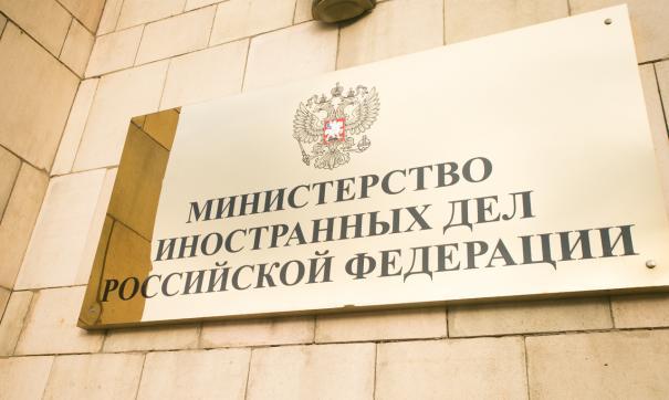 Российский МИД обвинил США в извращенной логике
