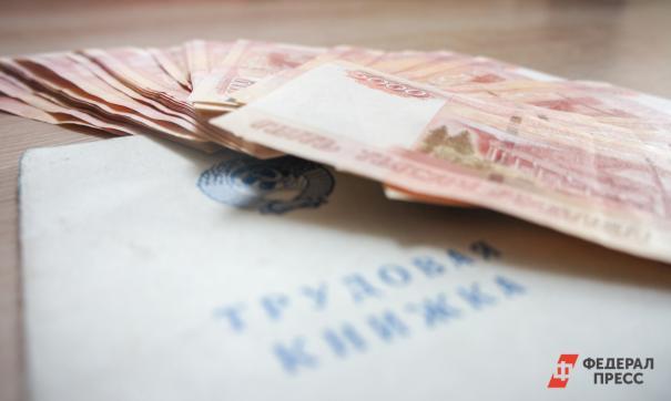 Эксперты заявили о росте зарплат в России