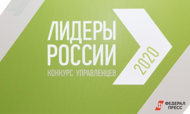 Суперфиналисты конкурса «Лидеры России 2020» поделились планами на новых местах работы