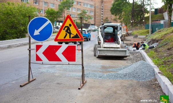 Во Владивостоке начался комплексный ремонт улицы Крыгина.