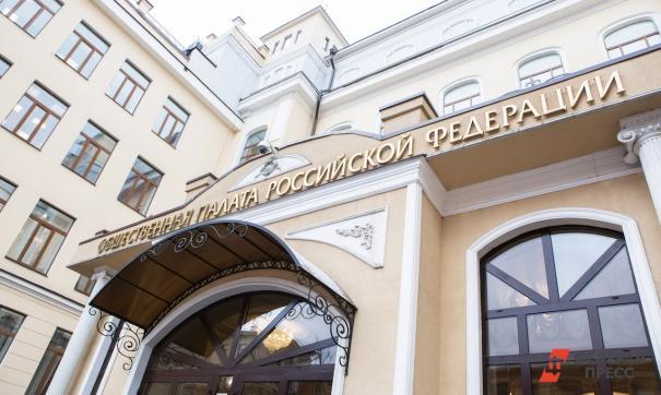 Россияне стали доверять Общественной палате и СПЧ в два раза больше