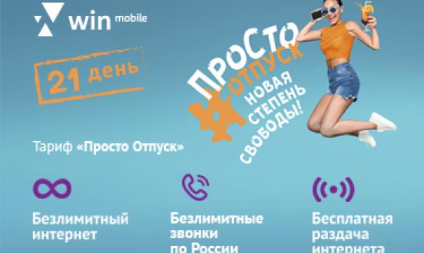 Win mobile представил тариф «ПроСто Отпуск» для отдыха в Крыму