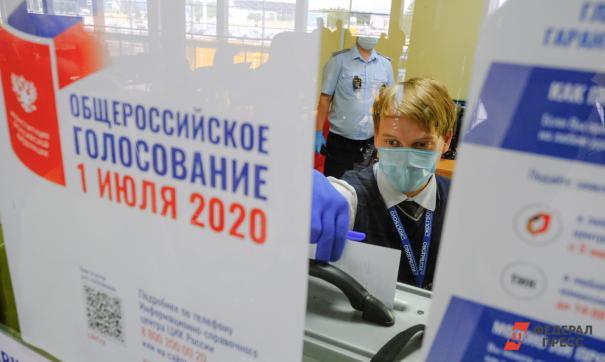 В Челябинской области проходит голосование по поправкам в Конституцию