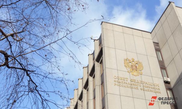 Комиссия Совфеда даст правовую оценку иностранным попыткам вмешательства в голосование