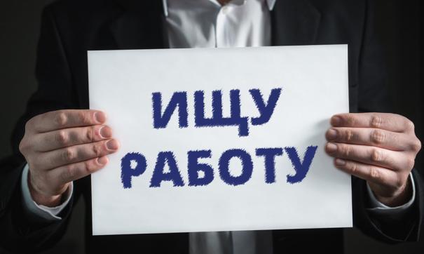 Число безработных в России достигло 3 миллионов