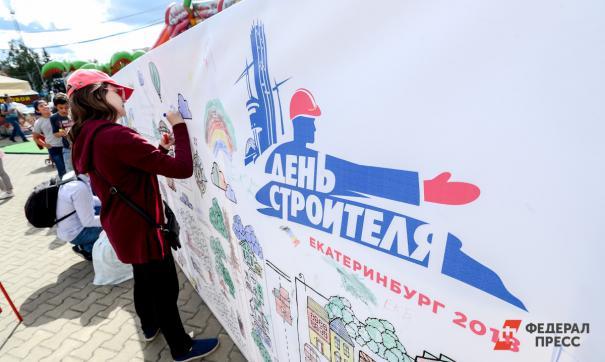 День строителя в Екатеринбурге пройдет в онлайн-формате