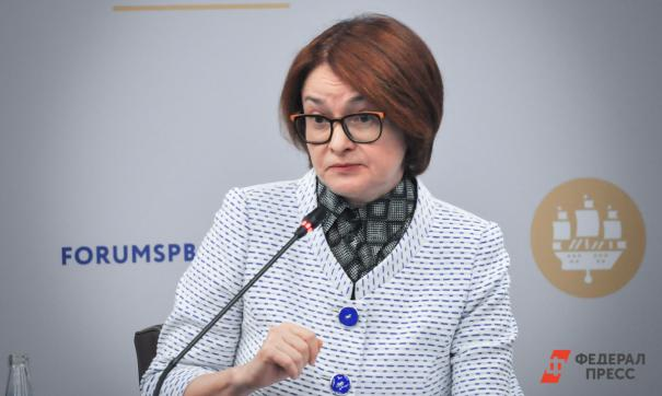 Набиуллина посетила встречу глав Центробанков G20