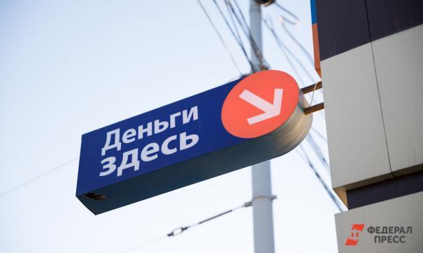 Банки отказывают в кредитах