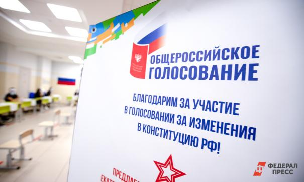 Россияне одобрили поправки в Конституции