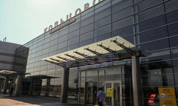 «Кольцово» подготовили к приему международных рейсов