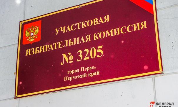 Выборы пройдутс 11 по 13 сентября