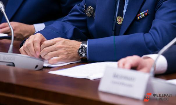 Прокурор Ямала ушел в отставку