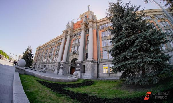 В ноябре Екатеринбург примет общероссийский форум «Города России»