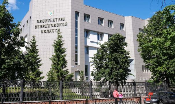 Свердловская прокуратура передала в суд дело по криминальному авторитету Овчине