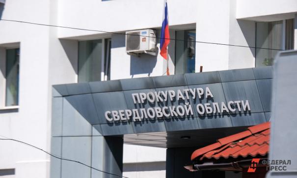 Свердловская прокуратура запросила реальные сроки фигурантам дела о паблике АУЕ*
