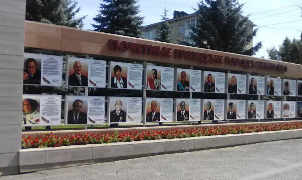В Кемерове восстановили стелу с почетными гражданами