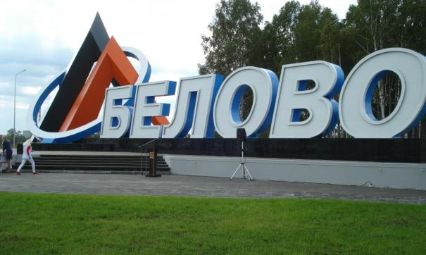 В Белове встретили День шахтера