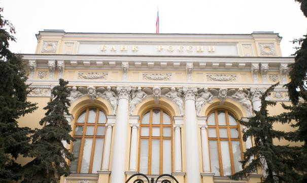 ЦБ РФ отозвал лицензию у банка в 2017 году