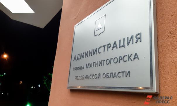 Мэрия Магнитогорска после замечания УФАС разделила контракт на три части