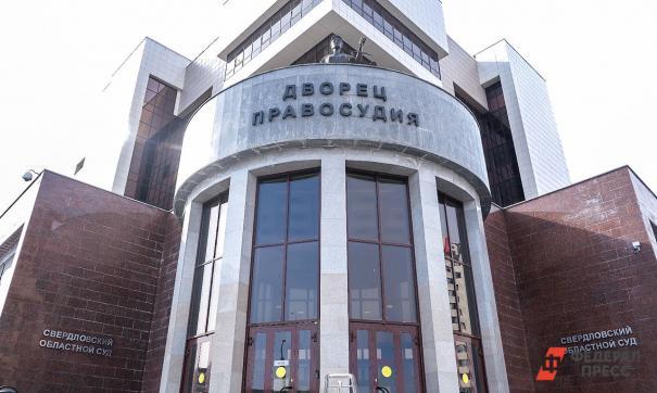 Свердловский облсуд ужесточил наказание гендиректору крупной компании