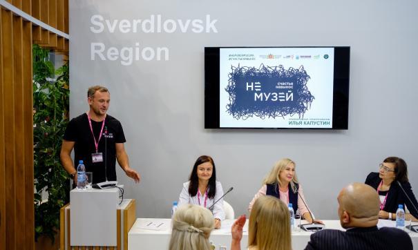 Лучших свердловских социальных предпренимателей будут отправлять на обучение в Сколково