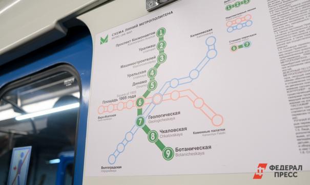 Вторая ветка метро обойдется Екатеринбургу в 90 миллиардов рублей