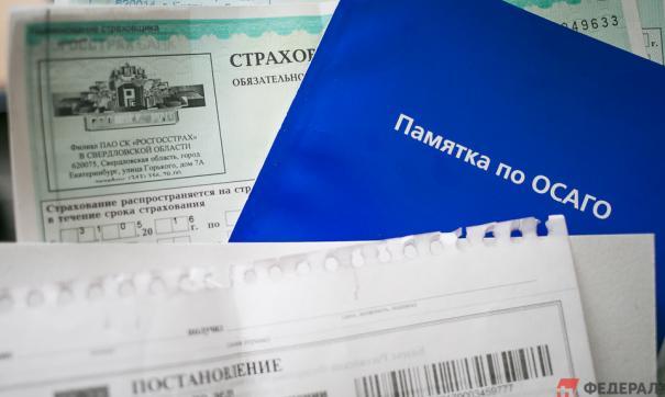 В России готовится закон об удаленном урегулировании убытков по страхованию