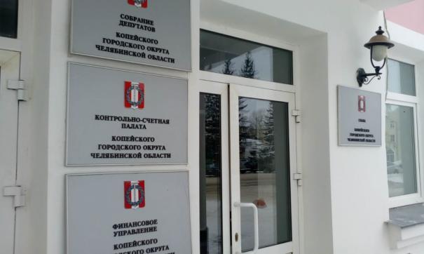 Сформировано руководство Собрания депутатов Копейска