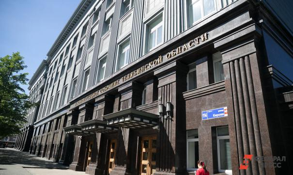Состав Заксобрания Челябинской области озвучат сегодня