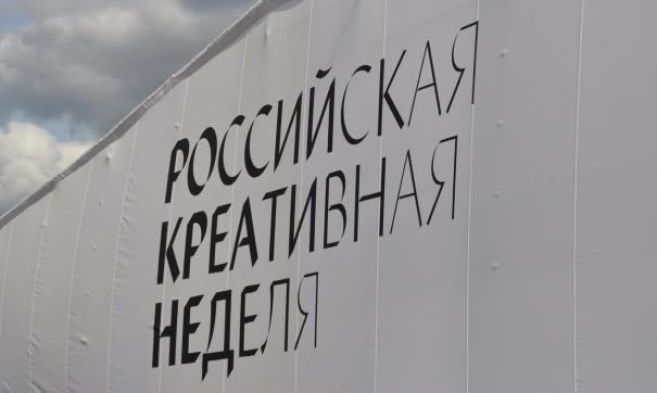 Российская креативная неделя