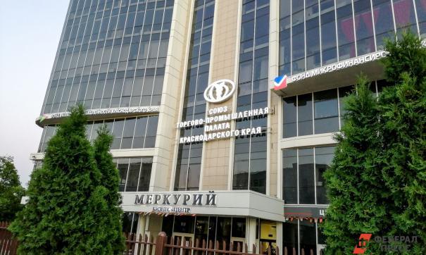 ТПП Краснодарского края