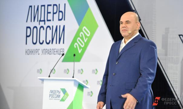 На суперфинал конкурса «Лидеры России» приехал Михаил Мишустин
