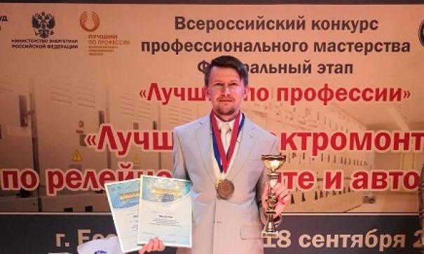 Специалист СУЭНКО стал лауреатом всероссийского конкурса «Лучший по профессии»