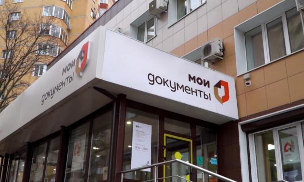 Московская область взяла две номинации в конкурсе «Лучший МФЦ России»