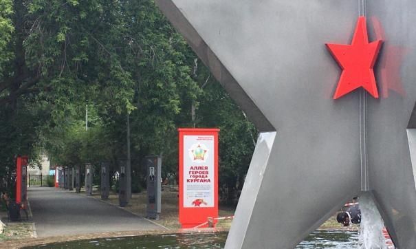 В Кургане прошло торжественное открытие Аллеи героев ВОВ