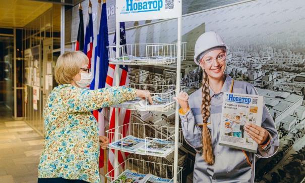 Любимая газета для своих сотрудников: бесплатно на всех проходных ВСМПО-АВИСМА