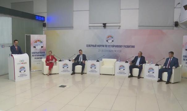 В Якутске проходит второй Северный форум по устойчивому развитию