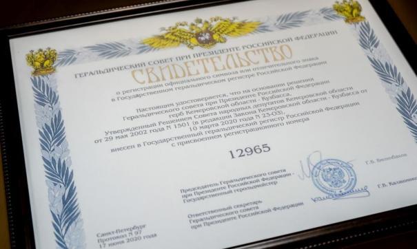 Герб Кузбасса внесли в геральдический регистр РФ