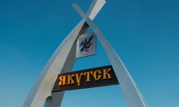 В Якутске прошла парламентская сессия Северного форума