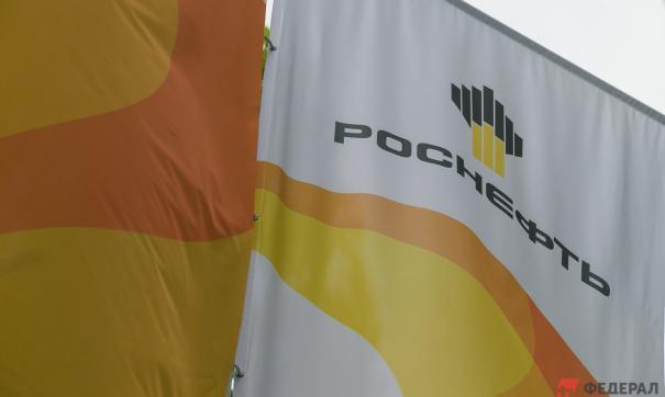 Флаг Роснефти