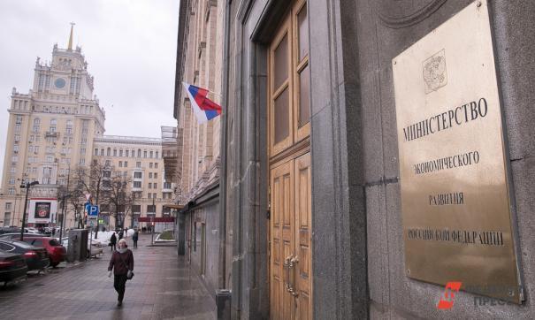 МЭР представило два прогноза развития экономики России