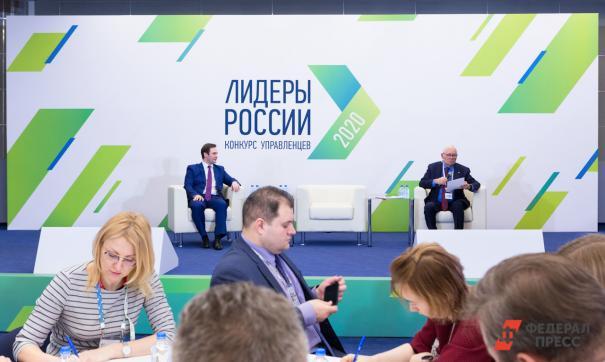 Дан старт суперфиналу конкурса «Лидеры России 2020»