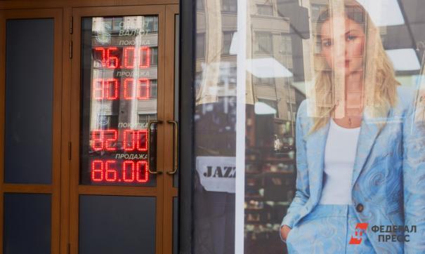 Курс рубля пошел на спад