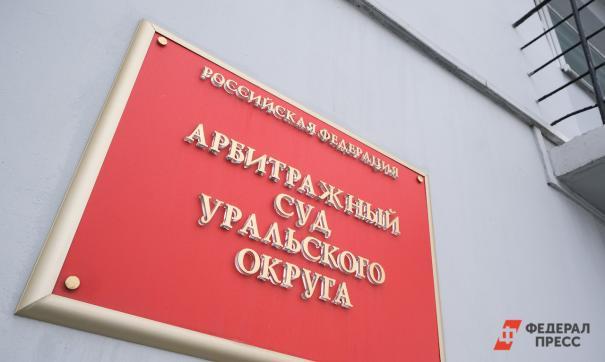 «Россети Урал» подтвердили право на взыскание 123 млн рублей
