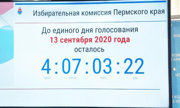 Голосовать можно на протяжении трех дней – 11, 12 и 13 сентября
